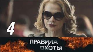 Правила охоты. Отступник. 4 серия (2014) Боевик @ Русские сериалы
