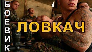 Боевик ЛОВКАЧ Русские боевики криминал фильмы новинки 2019