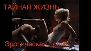 Эротическая мелодрама ВНЕБРАЧНАЯ АФЕРА (18+) Фильм Кино Драма Триллер