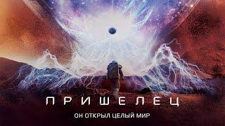 Пришелец (Фильм 2018) Приключения, фантастика, драма