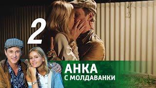 Анка с Молдаванки Серия 2 Фильм Кино Сериал Мелодрама Про любовь Криминальная романтика