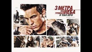 Я тебя хочу/Tengo ganas de ti (2012) Продолжение фильма Три метра над уровнем неба в HD