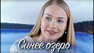 Синее озеро (Фильм 2019) Мелодрама Русские сериалы