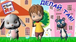 ЕСЛИ ВЕСЕЛО ЖИВЕТСЯ, ДЕЛАЙ ТАК! Мультфильм Развивающие мультфильмы для детей