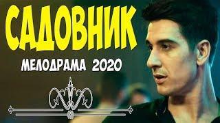 Красивый фильм [[ САДОВНИК ]] Русские мелодрамы 2020 новинки HD 1080P