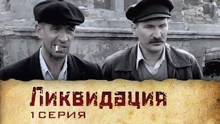 Ликвидация (2007) 1-я серия Фильм Сериал Детектив Боевик Русские сериалы