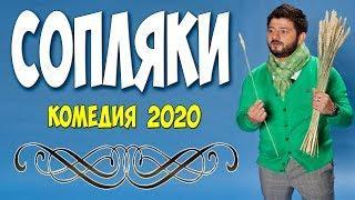 Ржачная комедия 2020 [[ СОПЛЯКИ ]] Русские комедии 2020 новинки HD 1080P