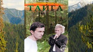 ТАЙГА (2020) | Фильм в HD / Приключения / Комедия / Драма / Мелодрама /