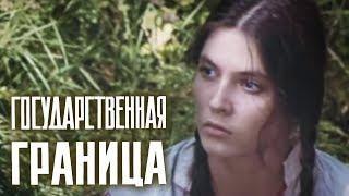 Государственная граница. Фильм 6. За порогом победы. 1 серия (1987) | Золотая коллекция