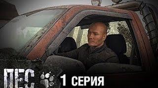 ПЁС 1 сезон 1 серия Фильм Сериал Детектив Кино Русские сериалы Онлайн