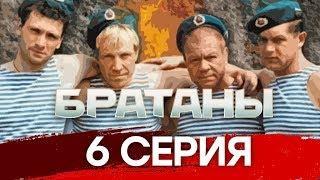 """Братаны"" 6 серия Русский сериал Боевик"