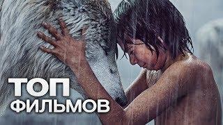 10 САМЫХ НОВЫХ ФИЛЬМОВ ОТ СТУДИИ DISNEY!