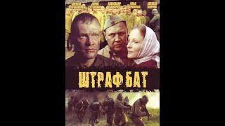Штрафбат сериал все серии 1-11 военный сериал