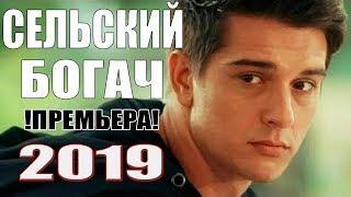 Фильм 2019 взорвал все сердца СЕЛЬСКИЙ БОГАЧ Русские мелодрамы 2019 новинки, фильмы HD