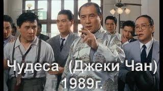 Зарубежный комедийный боевик ЧУДЕСА (1989) [Джеки Чан] Фильм Кино Боевик Приключения