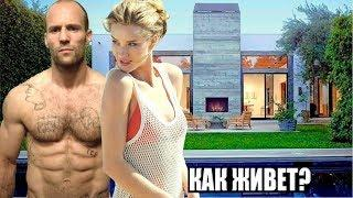 КАК ЖИВЕТ ДЖЕЙСОН СТЭТХЭМ Видео Биографии зарубежных актеров