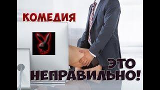 Лучшая комедия 2018 ЭТО НЕПРАВИЛЬНО Фильм Кино Комедия Русские комедии 2018