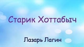 Аудиосказка Старик Хоттабыч слушать онлайн (Лазарь Лагин Аудиокнига)