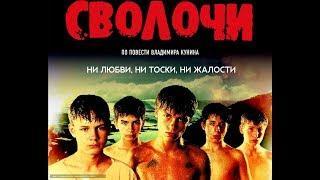 Новый КРИМИНАЛЬНЫЙ БОЕВИК про ПАЦАНОВ, ЗОНУ и БАНДИТОВ! Смотреть лучший фильм 2019 про тюрьму!