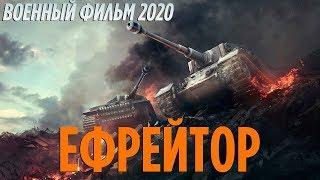 Фильм 2020 герой века ЕФРЕЙТОР Военные фильмы 2020 новинки HD 1080P