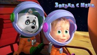 Маша и Медведь -  Звезда с неба (Серия 70) Смотреть бесплатно онлайн