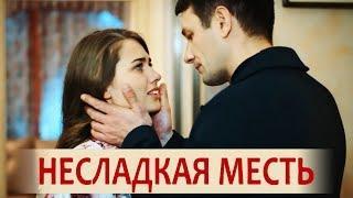 Несладкая месть Фильм 2018 Мелодрама Русские сериалы Смотреть бесплатно