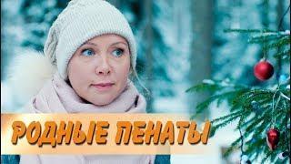 Родные пенаты Фильм 2018 Мелодрама Русские сериалы Смотреть бесплатно