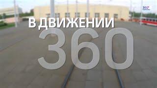 В ДВИЖЕНИИ 360 ТРАМВАЙ МАРШРУТА №11 (ОСТАНКИНО - 16-Я ПАРКОВАЯ УЛИЦА) - 360 ПОДМОСКОВЬЕ