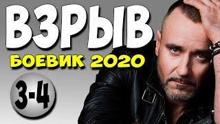 Фильм 2020 ВЗРЫВ 3-4 серия Русские Криминальные Боевики 2020 Новинки HD 1080P