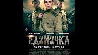 ЕДИНИЧКА Фильм Кино Про войну ВОВ Русские фильмы про ВОВ Онлайн