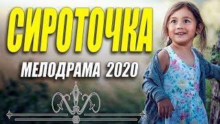 Трогательная мелодрама о любви [[ СИРОТОЧКА ]] Русские мелодрамы 2020 новинки HD 1080P