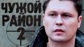 Чужой район 2 сезон 4 серия
