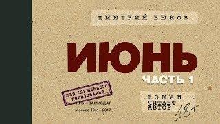 Лучший роман Дмитрия Быкова — «Июнь» — Часть 1. А