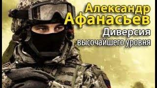 Александр Афанасьев. Диверсия высочайшего уровня 2