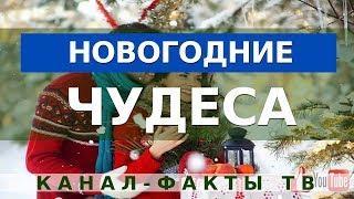 Фильм про Новый год русский Новогодние знакомство Русские мелодрамы про Новый год