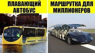 Самый необычный общественный транспорт со всего мира
