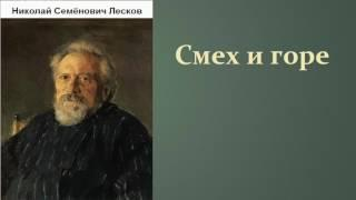 Николай Семёнович Лесков Смех и горе Аудиокнига