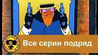 Бременские музыканты Все серии подряд HD Мультики для детей