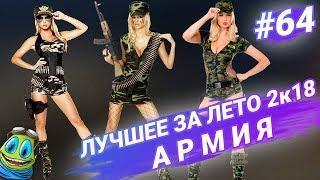 АРМЕЙСКИЕ ПРИКОЛЫ 2018 РЖАТЬ ДО СЛЕЗ (16+) Август Смешное видео Русские