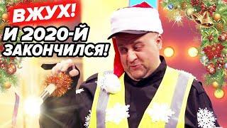 ⛄ Новогодние ПРИКОЛЫ 2020 - Новый Год 2021 на КАРАНТИНЕ - Дизель Шоу | ЮМОР ICTV