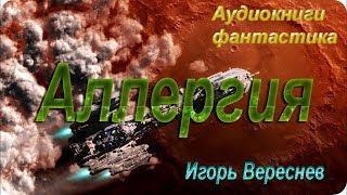Аллергия. Игорь Вереснев. АУДИОКНИГИ ФАНТАСТИКА