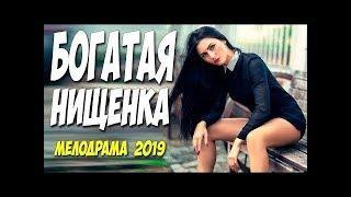 НОВИНКА 2019 БОГАТАЯ НИЩЕНКА Русские мелодрамы 2019 новинки РУССКИЕ ФИЛЬМЫ 2019 СЕРИАЛЫ 2019