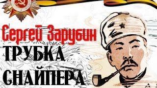 Сергей Зарубин Трубка снайпера 1