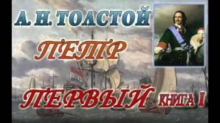 А. Н. ТОЛСТОЙ. ПЕТР ПЕРВЫЙ (КНИГА 1. ГЛАВА 01)