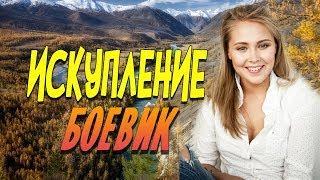 Крутой фильм про егеря - Искупление / Русские боевики 2019 новинки
