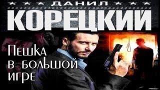 Пешка в большой игре | Данил Карецкий 1/2.ч (аудиокнига)