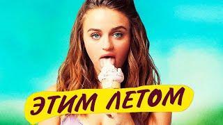 Этим летом (Summer'03) фильм (2018)