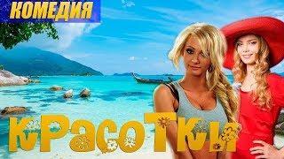Фильм 2019 надорвет живот КРАСОТКИ Новые комедии 2019 ФИЛЬМЫ 2019 онлайн