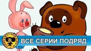 Винни Пух — Все серии подряд [HD]