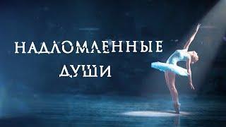 Надломленные души Фильм 2018 Мелодрама Русские сериалы Смотреть бесплатно
